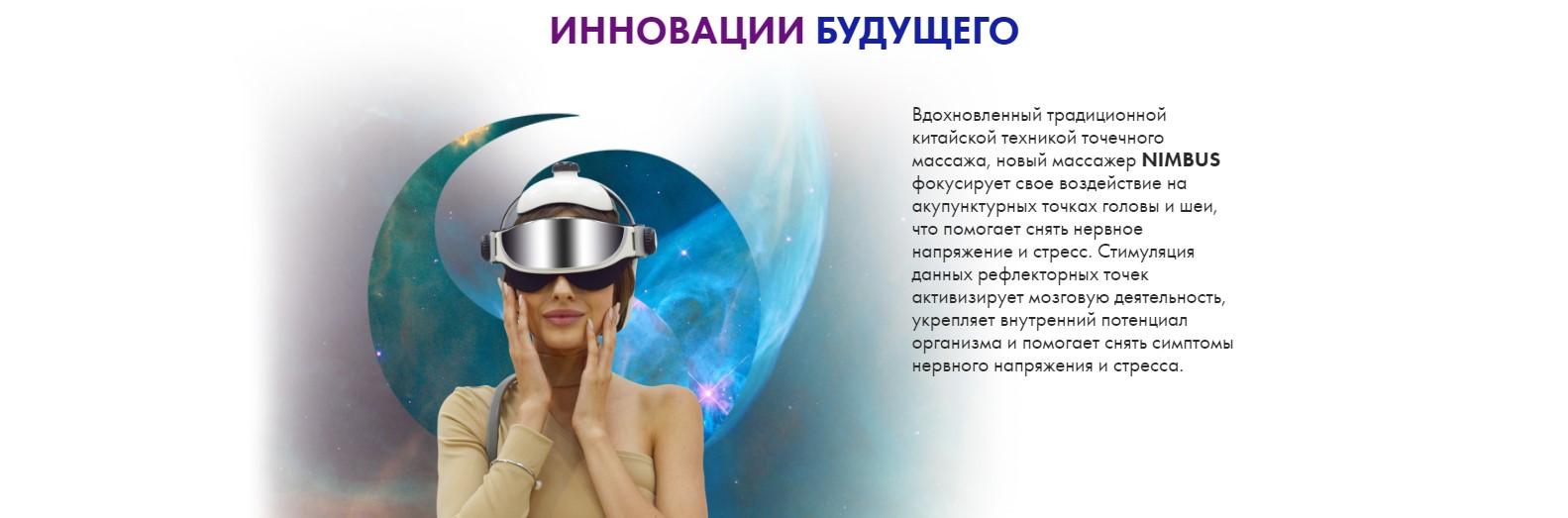 Массажер головы и глаз HANSUN Nimbus FC8516A 2