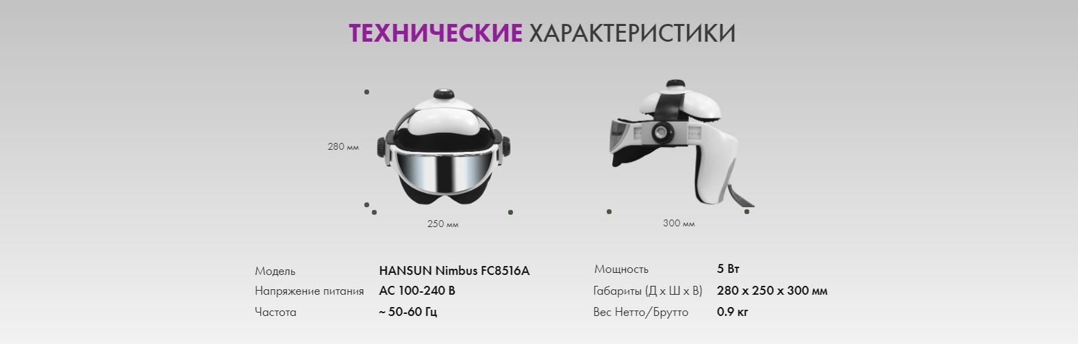 Массажер головы и глаз HANSUN Nimbus FC8516A 5